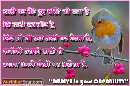 Hindi Suvichar Believe In Your Capability Suvicharstar Com