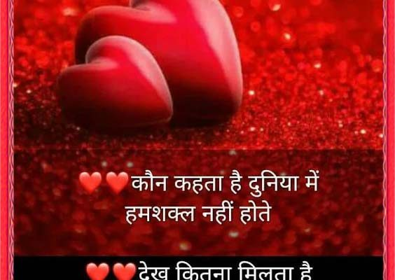 Hindi Love Shayari लडई भ सबस जयद उनह