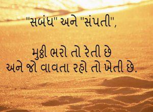 Gujarati Suvichar Image
