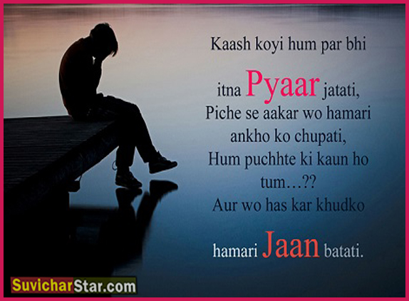 Top 10 Best Love Shayari In Hindi