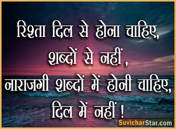 top 10 love shayari in hindi rishta dil se hona chahiye