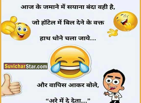top 10 jokes in hindi archives suvicharstar com hindi suvichar