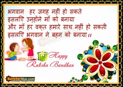 Raksha bandhan massages suvicharstar hindi suvichar raksha bandhan massages altavistaventures Choice Image