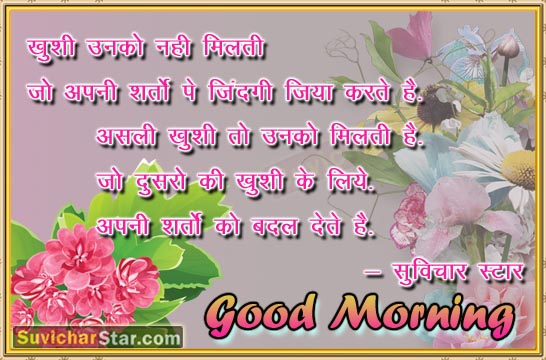 Hd picture new good morning shayari hindi full