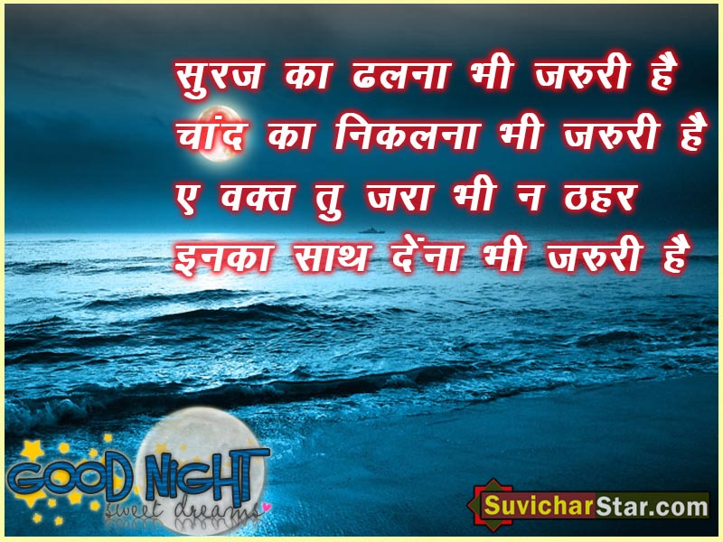 Good night new photo shayari