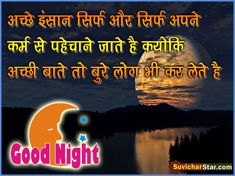 Good Night Massage Hindi Shayari Suvicharstar Com Hindi Suvichar
