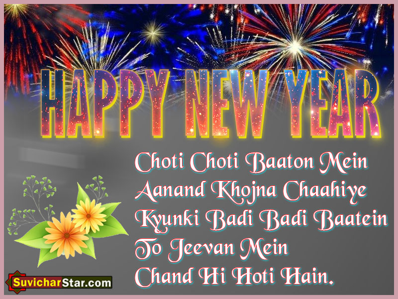 happy new year massages suvicharstarcom hindi suvichar gujarati suvichar hindi shayari gujarati shayari best suvichar suvichar images