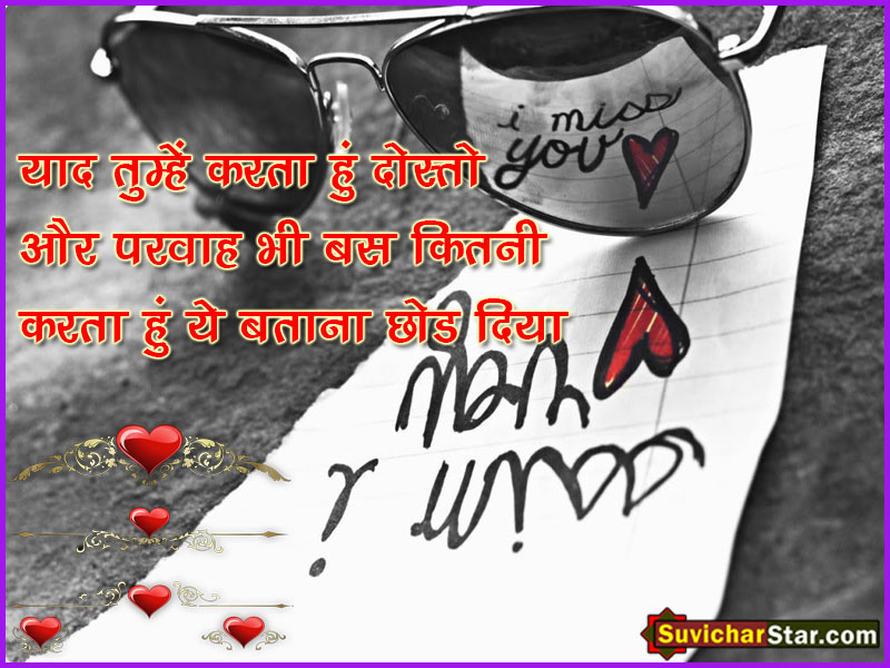 Miss You Dost Hindi Shayari Suvicharstarcom Hindi Suvichar