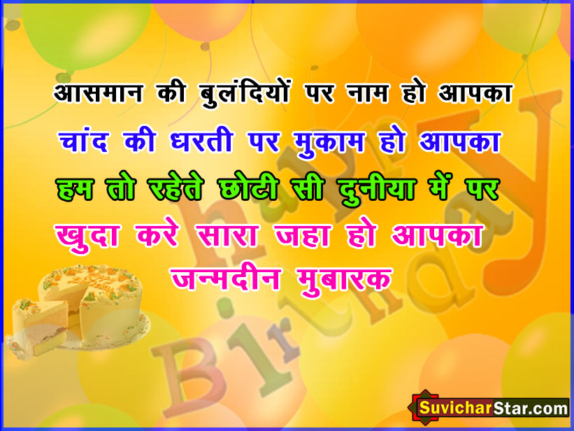 anniversary funny wishes in hindi