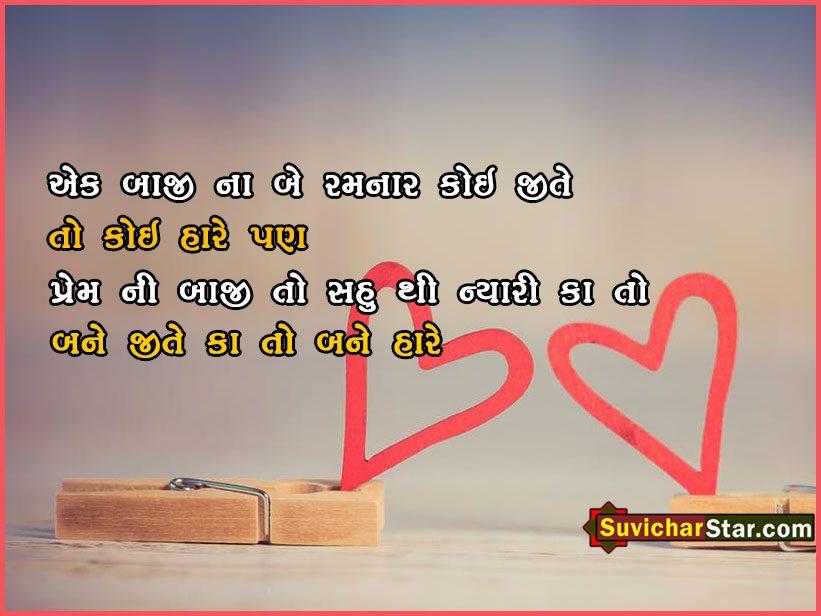 Gujarati Love Shayari એક બાજી ના બે રમનાર