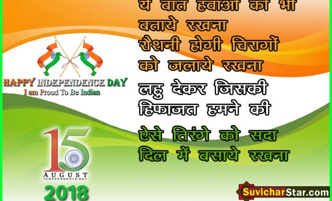 Happy Independence Day 2017 Suvicharstarcom Hindi Suvichar
