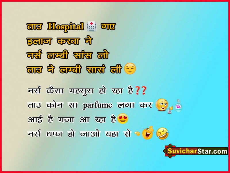 Funny Shayari - SuvicharStar com | Hindi Suvichar | Gujarati