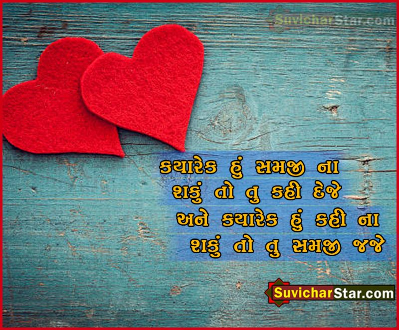 Gujarati Shayari - Get All Latest Gujarati Shayari in
