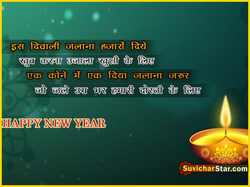 Happy New Year Massages - SuvicharStar.com  Hindi Suvichar