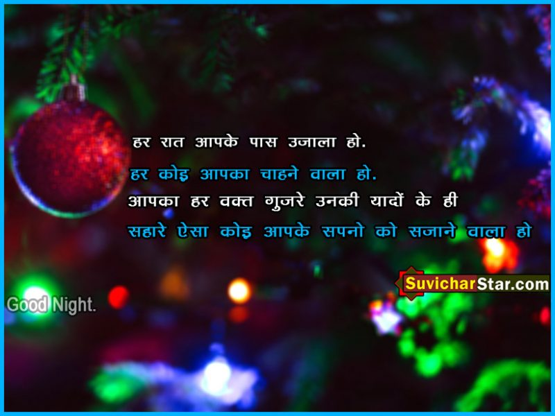 Good Night Massages | Have a Nice Dream Collaction of Suvichar thought