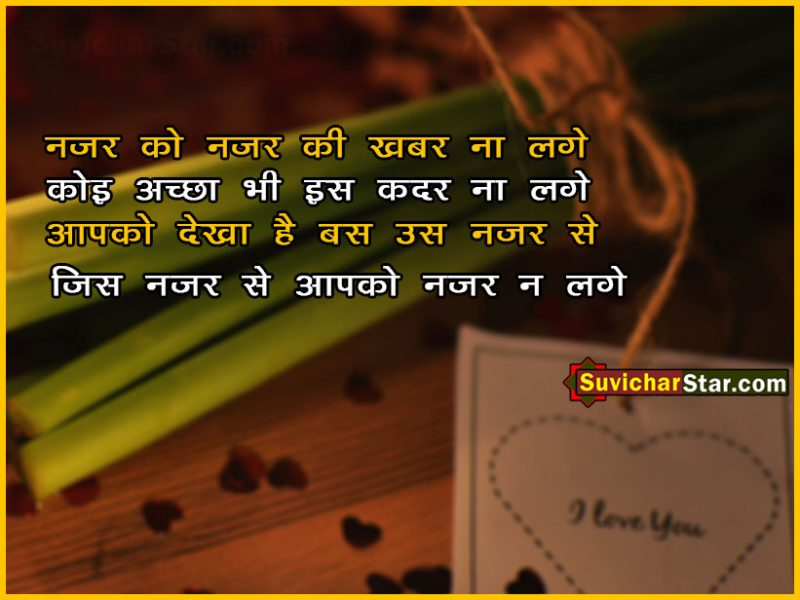 Hindi Shayari - SuvicharStar com | Hindi Suvichar | Gujarati