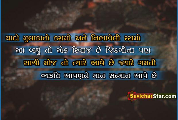 New Gujarati Shayari