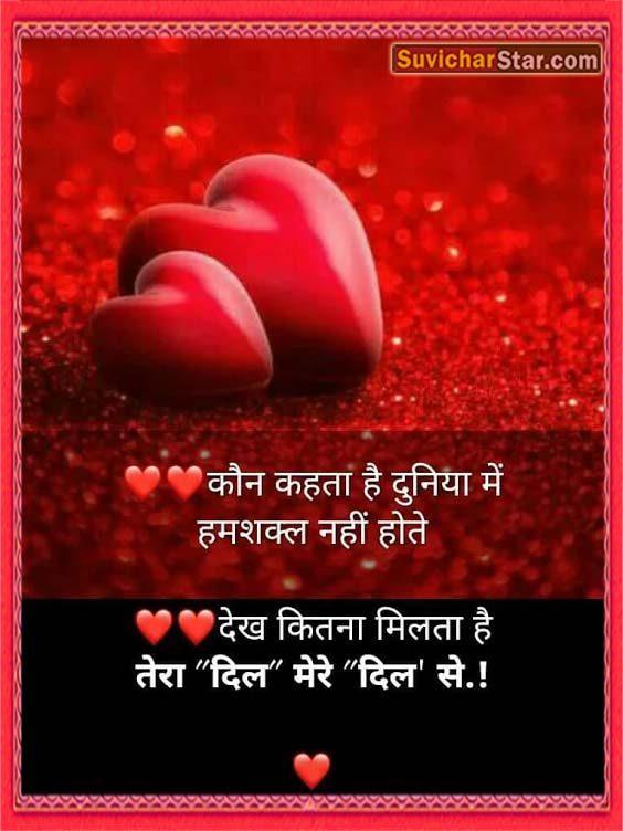 Love Shayari Archives - SuvicharStar com   Hindi Suvichar