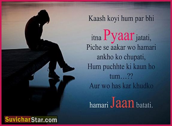 Top 10 Best Love Shayari In Hindi