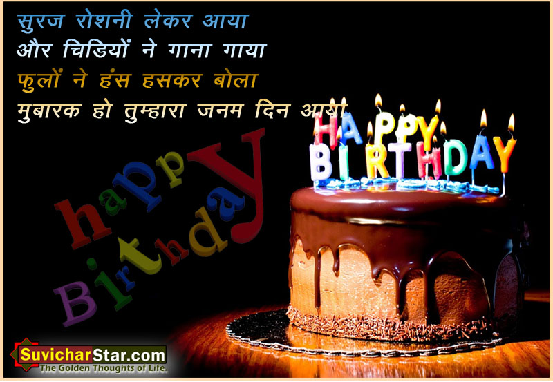 New Hindi Happy Birthday Massage Suvicharstar Com