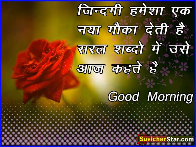 Good Morning Suvichar Bindas Muskurao Kya gam hain  Suvichar