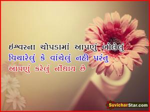 Today Gujarati Suvichar