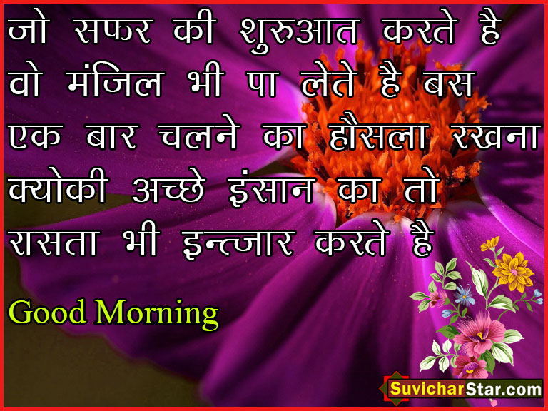 Suvicharstar Com Gujarati Suvichar And English Suvichar Photos Good Morning Suvichar Good Night Shayari In Hindi