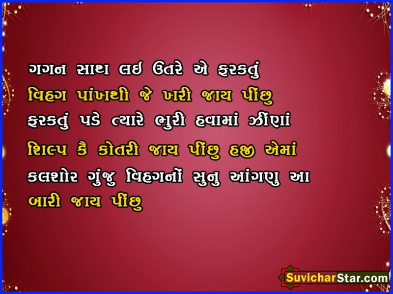 Happy New Year Poem In Gujarati 14