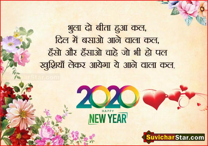New Best suvichar for happy new year 2020