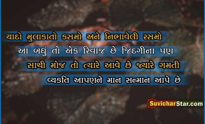 New Gujarati Shayari